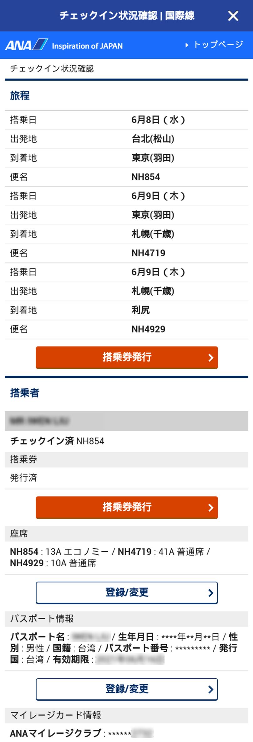 NH854 NH4719 NH4929