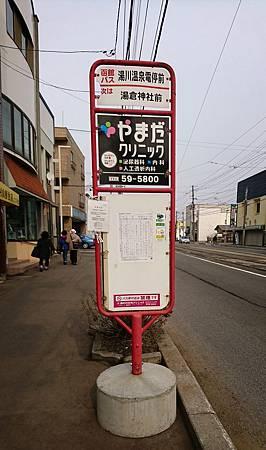 湯川温泉電停前