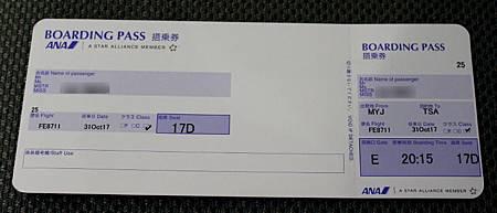 FE8711