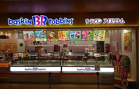 サーティワンアイスクリームイオン松山店