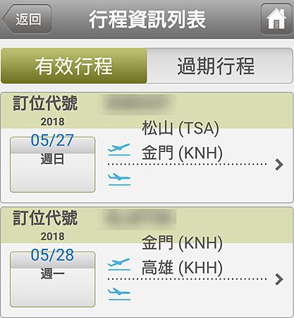 TSA-KNH-KHH