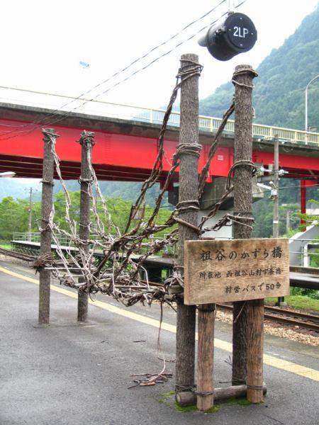 迷你的祖谷かずら橋