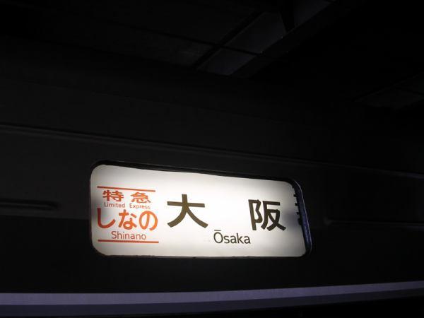 大阪へ 特急しなの