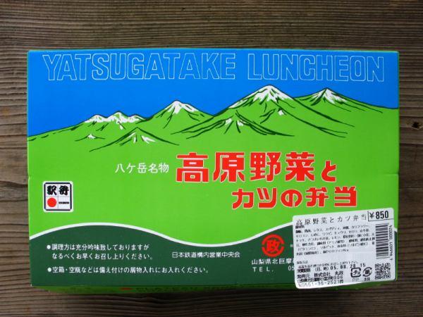 野菜と高原弁当