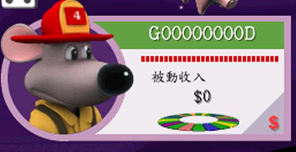 富爸爸現金流遊戲013.png