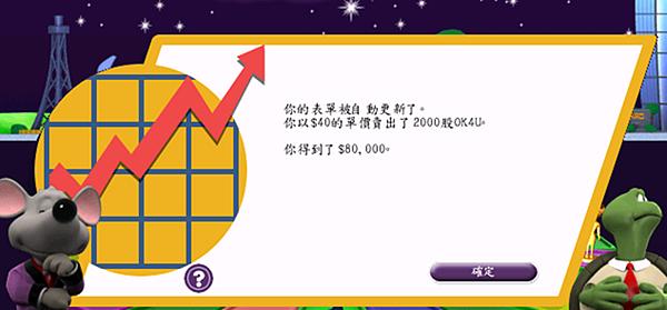 富爸爸現金流遊戲017.png