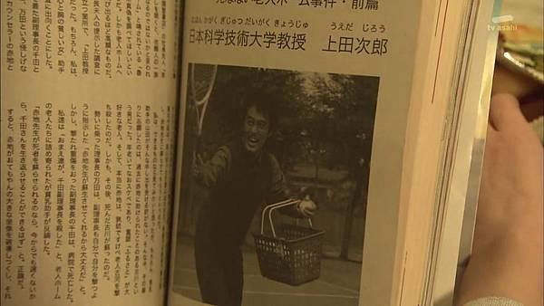 [130712][EXd]警部補矢部謙三2 #2[15-28-23].JPG