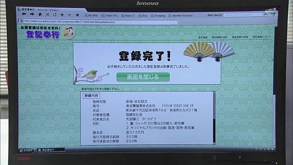 [130726]警部補矢部謙三2 #3[14-37-59].JPG