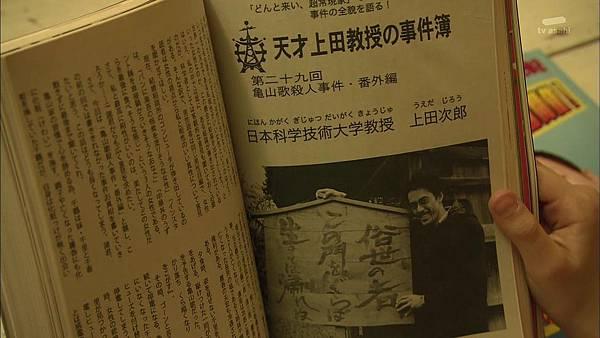 Keibuho Yabe Kenzo 2 ep04 720p HDTV x264 AAC-NGB[22-20-39].JPG