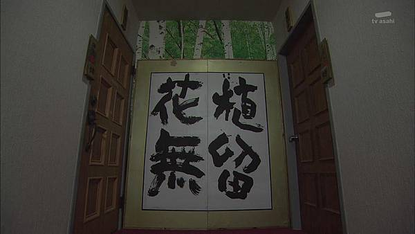 Keibuho Yabe Kenzo 2 ep04 720p HDTV x264 AAC-NGB[23-30-05].JPG