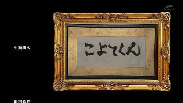 Keibuho Yabe Kenzo 2 ep04 720p HDTV x264 AAC-NGB[23-48-40].JPG
