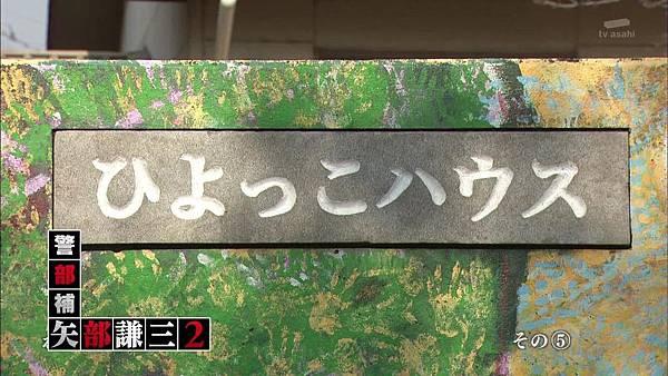 [130809][EXd]TRICK番外編 警部補矢部謙三2 #5[22-06-49].JPG