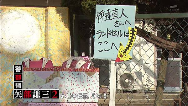 [130809][EXd]TRICK番外編 警部補矢部謙三2 #5[22-06-56].JPG
