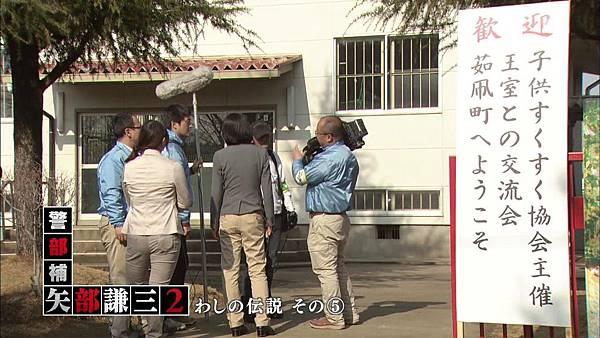 [130809][EXd]TRICK番外編 警部補矢部謙三2 #5[22-07-05].JPG