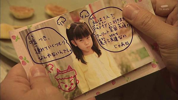 [130809][EXd]TRICK番外編 警部補矢部謙三2 #5[23-04-07].JPG