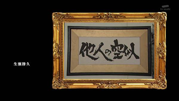 [130809][EXd]TRICK番外編 警部補矢部謙三2 #5[23-53-28].JPG