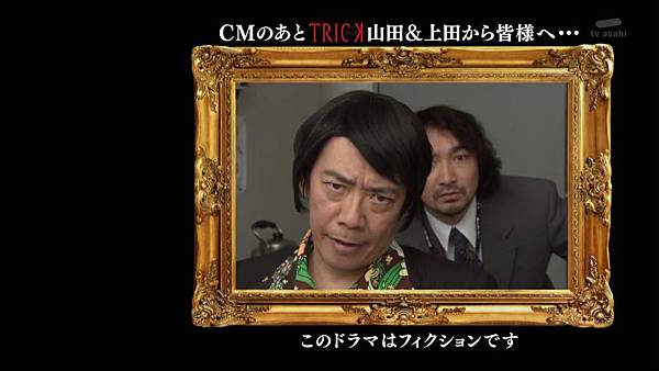 [130809][EXd]TRICK番外編 警部補矢部謙三2 #5[23-58-55].JPG
