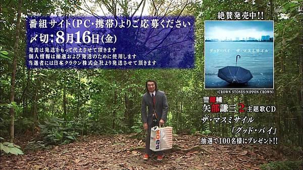 [130809][EXd]TRICK番外編 警部補矢部謙三2 #5[00-01-26].JPG