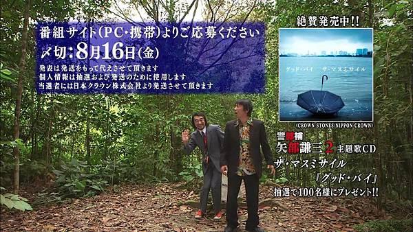 [130809][EXd]TRICK番外編 警部補矢部謙三2 #5[00-01-35].JPG