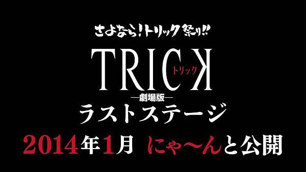 [130809][EXd]TRICK番外編 警部補矢部謙三2 #5[23-59-58].JPG