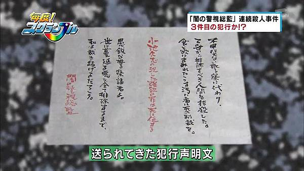 Keibuho Yabe Kenzo S2 ep06 (1280x720 x264)[18-03-53].JPG