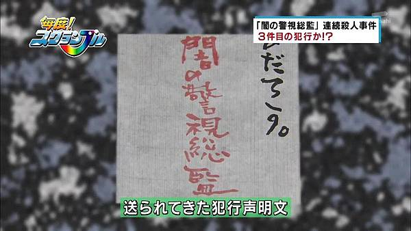Keibuho Yabe Kenzo S2 ep06 (1280x720 x264)[18-03-59].JPG