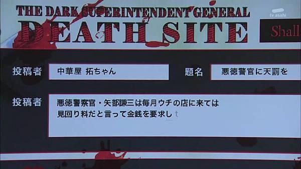Keibuho Yabe Kenzo S2 ep06 (1280x720 x264)[22-22-15].JPG