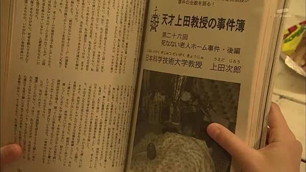 Keibuho Yabe Kenzo S2 ep06 (1280x720 x264)[22-22-58].JPG