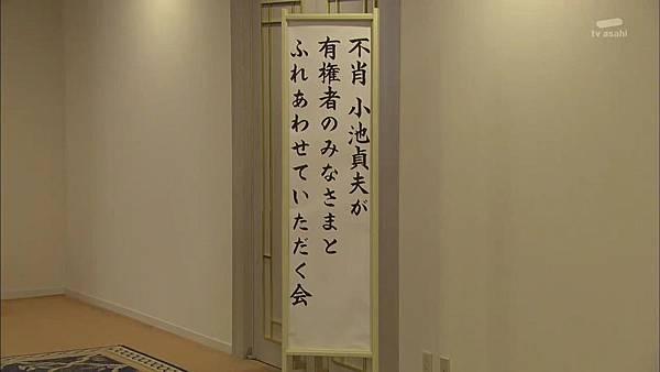 Keibuho Yabe Kenzo S2 ep06 (1280x720 x264)[00-38-23].JPG