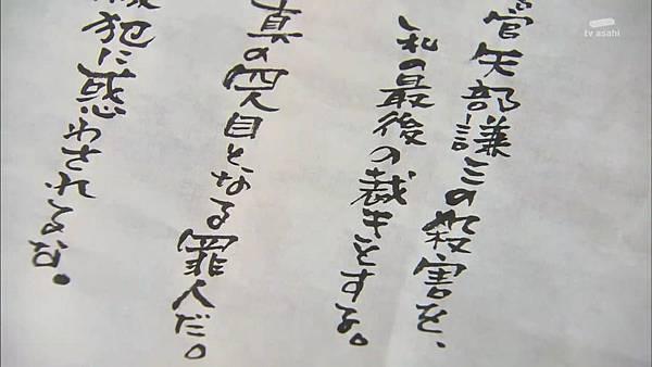 Keibuho Yabe Kenzo S2 ep06 (1280x720 x264)[00-45-34].JPG