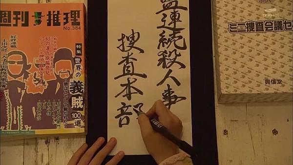 Keibuho Yabe Kenzo S2 ep06 (1280x720 x264)[00-56-02].JPG