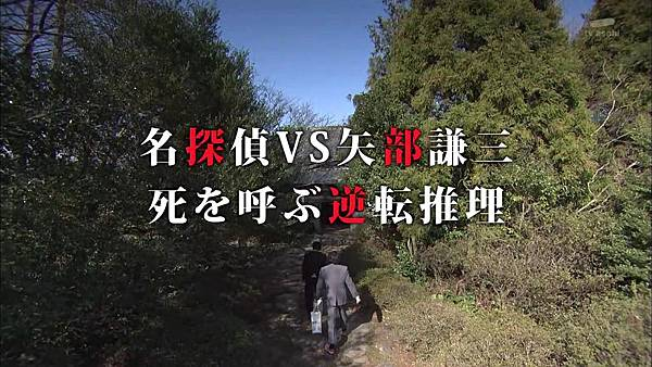 Keibuho Yabe Kenzo S2 ep07 (1280x720 x264)[15-29-44].JPG