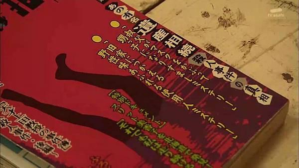 Keibuho Yabe Kenzo S2 ep07 (1280x720 x264)[15-38-44].JPG