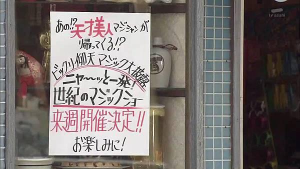 Keibuho Yabe Kenzo S2 ep07 (1280x720 x264)[16-44-47].JPG