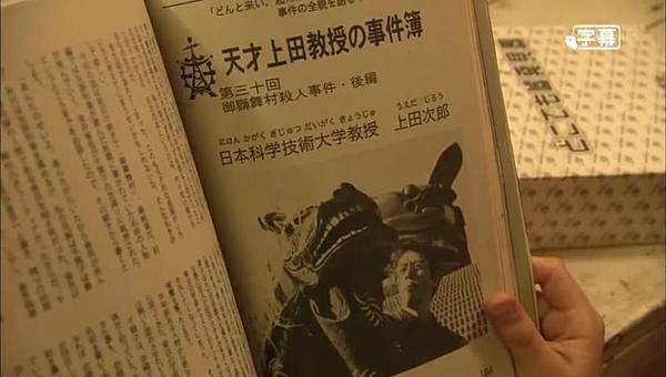Keibuho Yabe Kenzo S2 ep08 (848x480 x264)[00-43-17].JPG