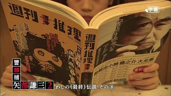 Keibuho Yabe Kenzo S2 ep08 (848x480 x264)[00-43-13].JPG