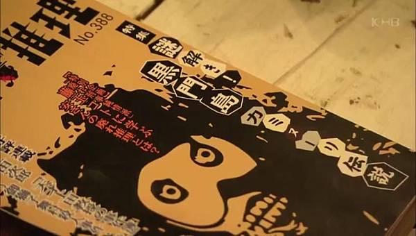 Keibuho Yabe Kenzo S2 ep08 (848x480 x264)[00-43-29].JPG