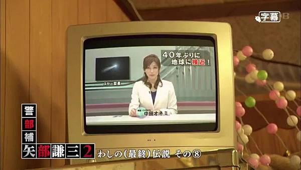 Keibuho Yabe Kenzo S2 ep08 (848x480 x264)[16-27-51]
