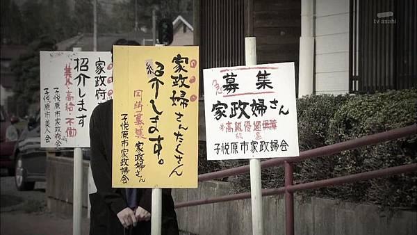 [130830][EXd]TRICK番外編 警部補矢部謙三2 #8[16-28-21].JPG