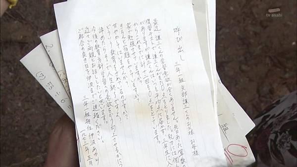 [130830][EXd]TRICK番外編 警部補矢部謙三2 #8[16-35-02].JPG