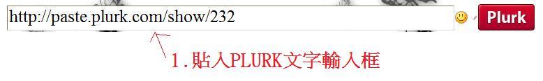 plurkpst_003.jpg
