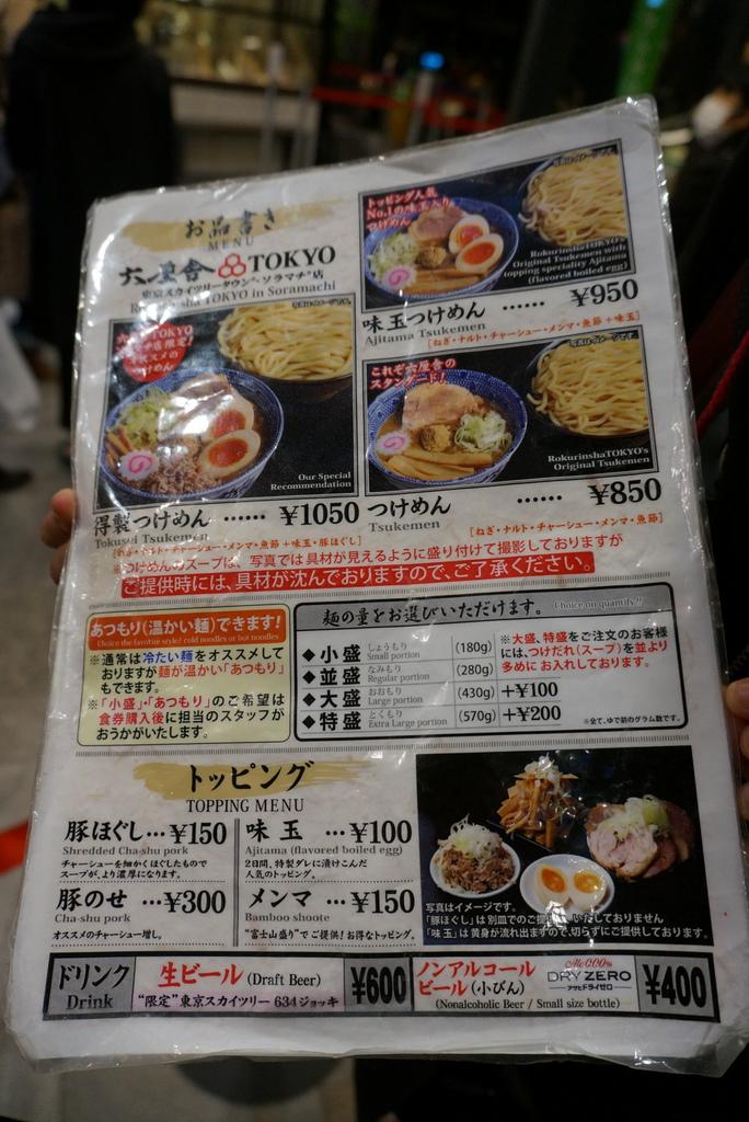 六厘舍的菜單