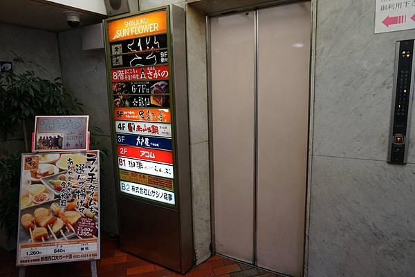 六歌仙-電梯前招牌