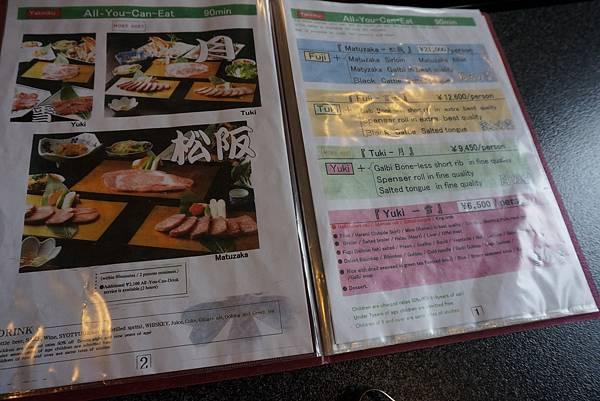 六歌仙菜單