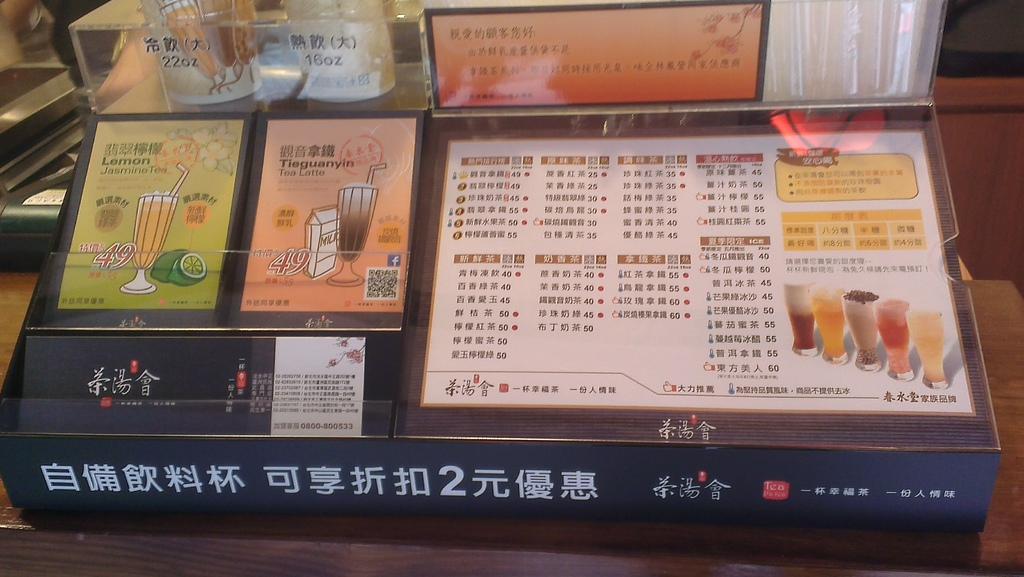 開封街茶湯會menu