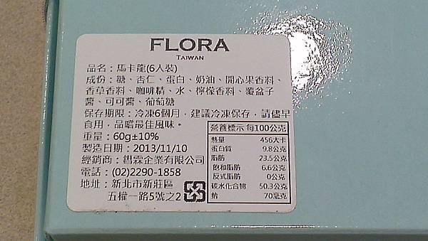 Flora馬卡龍成份標示