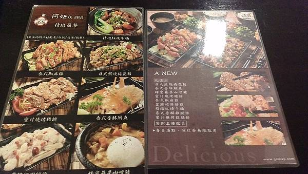 A NEW的團購菜單