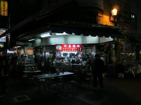 雙城街夜市-阿萬鵝肉
