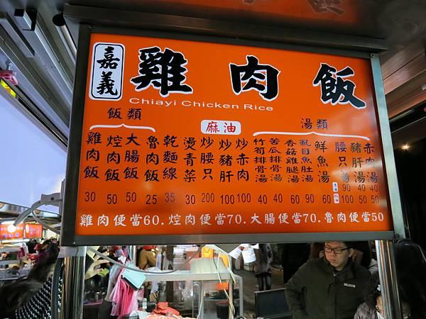 雙城街夜市-嘉義雞肉飯-菜單