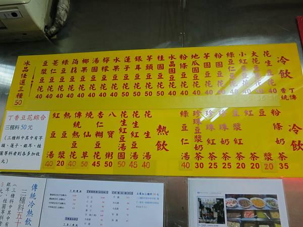 晴光市場-丁香豆花菜單